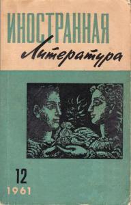 Иностранная литература 1961 №12