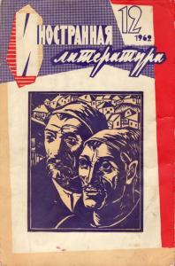 Иностранная литература 1962 №12