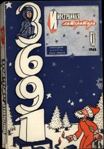 Иностранная литература 1963 №01