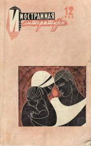 Иностранная литература 1965 №12