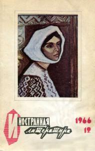 Иностранная литература 1966 №12