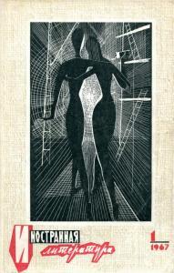 Иностранная литература 1967 №01