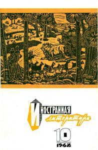 Иностранная литература 1968 №10