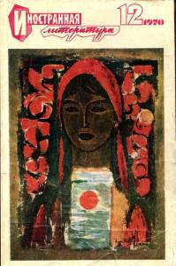 Иностранная литература 1970 №12