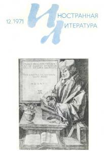 Иностранная литература 1971 №12