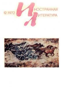 Иностранная литература 1972 №12