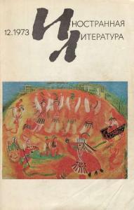 Иностранная литература 1973 №12