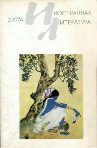 Иностранная литература 1974 №03