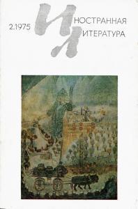 Иностранная литература 1975 №02