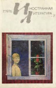 Иностранная литература 1976 №07