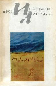 Иностранная литература 1977 №06