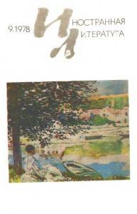 Иностранная литература 1978 №09