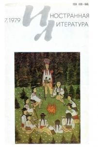 Иностранная литература 1979 №07