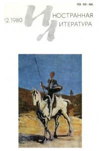 Иностранная литература 1980 №12