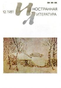 Иностранная литература 1981 №12