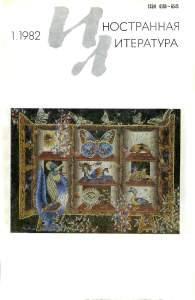 Иностранная литература 1982 №01