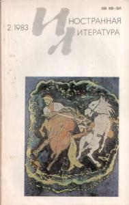 Иностранная литература 1983 №02