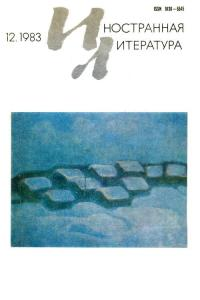 Иностранная литература 1983 №12