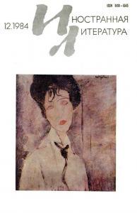 Иностранная литература 1984 №12