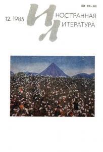 Иностранная литература 1985 №12