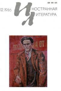Иностранная литература 1986 №12