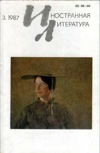 Иностранная литература 1987 №03
