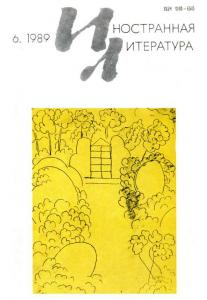 Иностранная литература 1989 №06