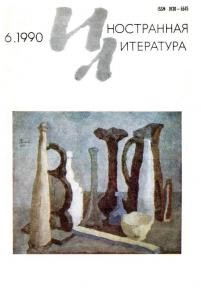 Иностранная литература 1990 №06