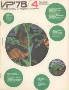 Изобретатель и рационализатор 1976 №04