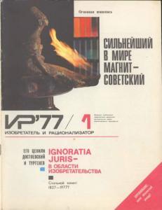 Изобретатель и рационализатор 1977 №01