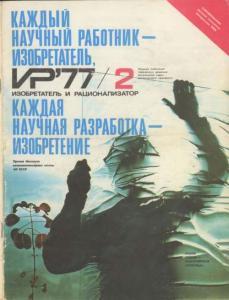 Изобретатель и рационализатор 1977 №02