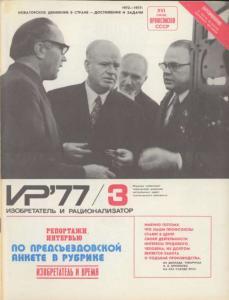 Изобретатель и рационализатор 1977 №03