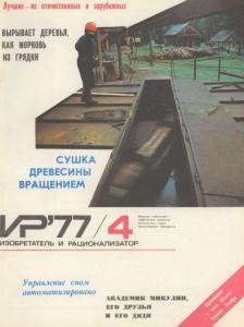 Изобретатель и рационализатор 1977 №04