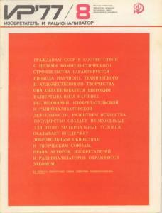 Изобретатель и рационализатор 1977 №08