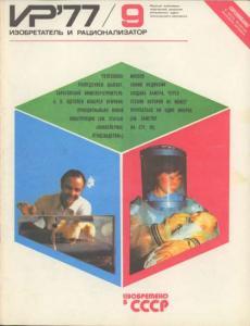 Изобретатель и рационализатор 1977 №09
