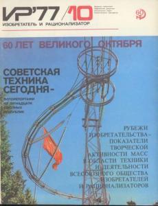 Изобретатель и рационализатор 1977 №10