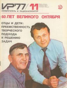 Изобретатель и рационализатор 1977 №11
