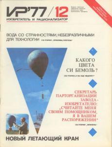 Изобретатель и рационализатор 1977 №12