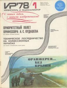 Изобретатель и рационализатор 1978 №01