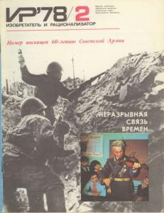 Изобретатель и рационализатор 1978 №02