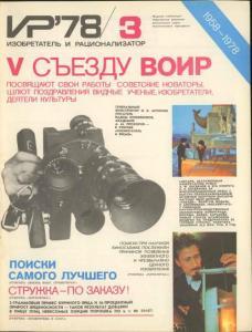 Изобретатель и рационализатор 1978 №03