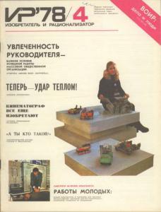 Изобретатель и рационализатор 1978 №04