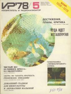 Изобретатель и рационализатор 1978 №05