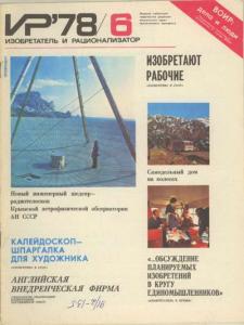 Изобретатель и рационализатор 1978 №06