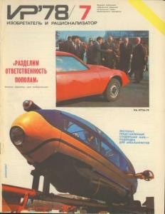 Изобретатель и рационализатор 1978 №07