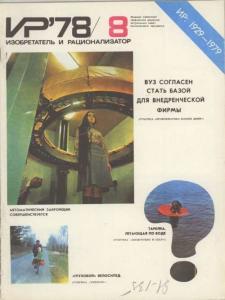 Изобретатель и рационализатор 1978 №08