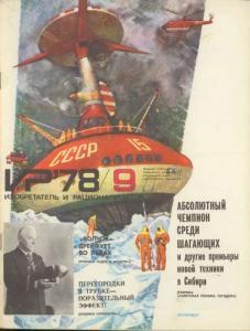 Изобретатель и рационализатор 1978 №09