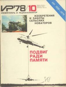 Изобретатель и рационализатор 1978 №10