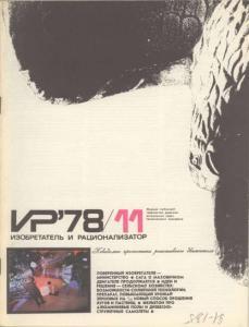 Изобретатель и рационализатор 1978 №11