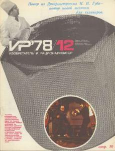 Изобретатель и рационализатор 1978 №12